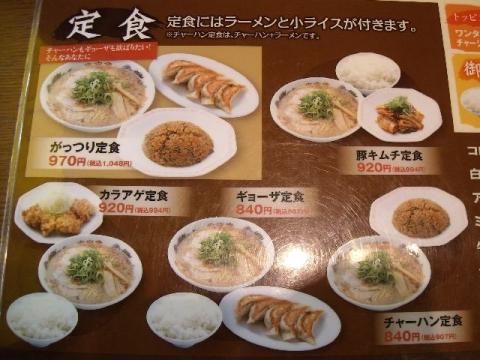来来亭 三条店・H27・8 メニュー3