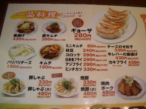 来来亭 三条店・H27・8 メニュー5