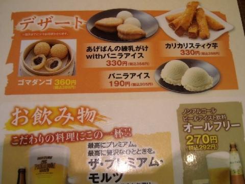 来来亭 三条店・H27・8 メニュー7