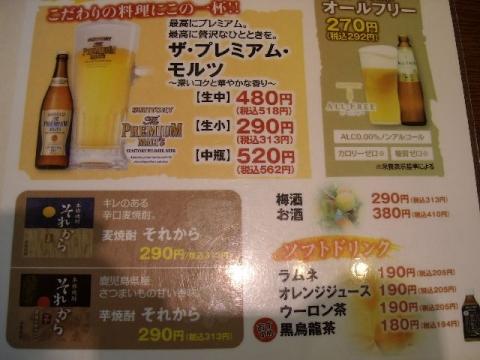来来亭 三条店・H27・8 メニュー8