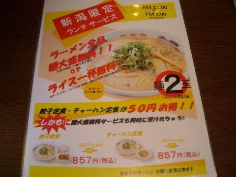 来来亭 三条店・H27・8 メニュー9