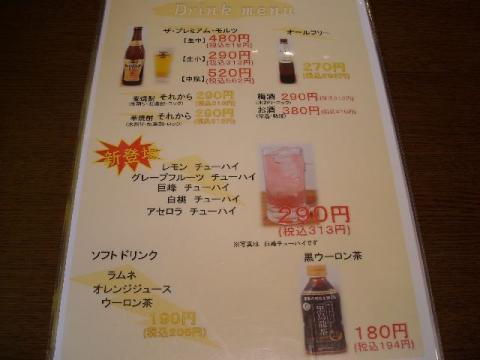 来来亭 三条店・H27・8 メニュー11