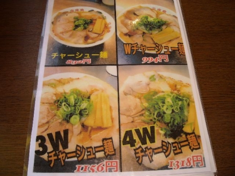 来来亭 三条店・H27・8 メニュー10