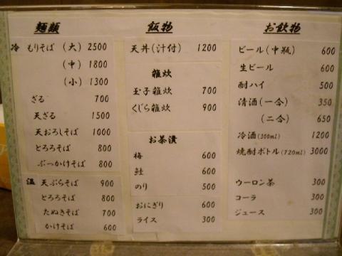 蕎麦割烹麦・H28・2 メニュー1