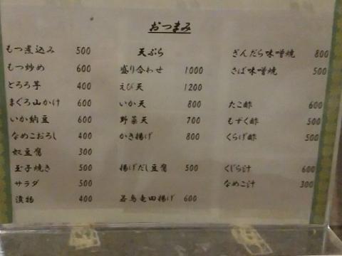 蕎麦割烹麦・H28・2 メニュー2