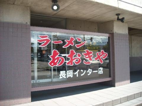 あおきや長岡インター店・H27・8 店