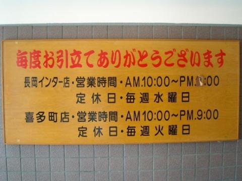 あおきや長岡インター店・H27・8 営業時間
