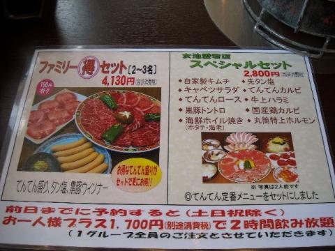 てんてん女池愛宕店・H27・8 メニュー14