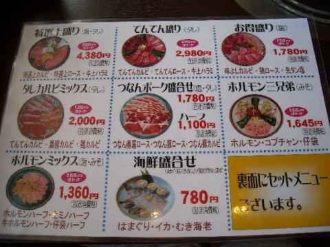 てんてん女池愛宕店・H27・8 メニュー15