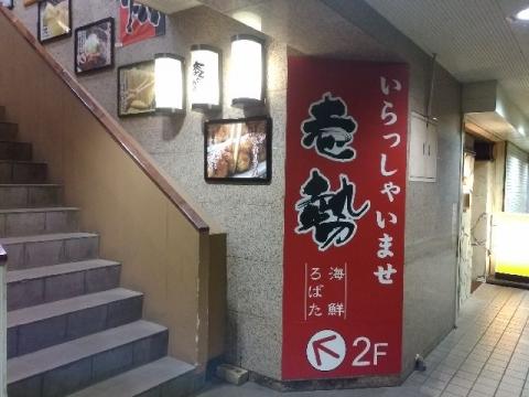 壱勢・H27・6 店1