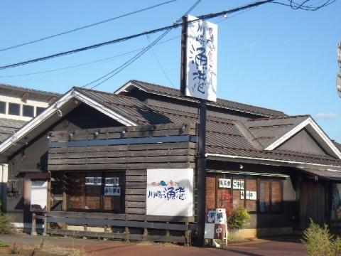 川崎漁港・H27・10 店
