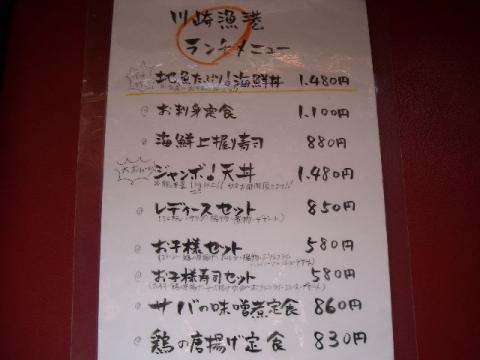 川崎漁港・H27・10 ランチメニュー1