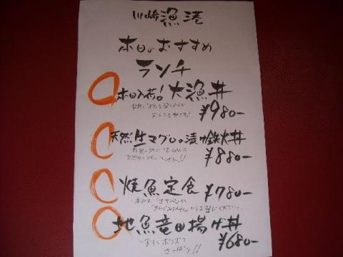 川崎漁港・H27・10 ランチメニュー2