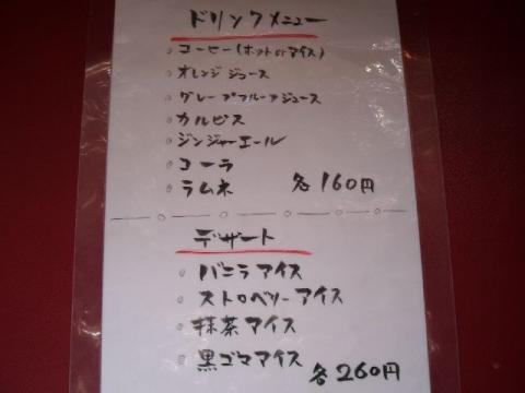 川崎漁港・H27・10 ランチメニュー3