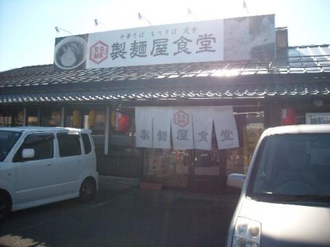 製麺屋食堂・H27・10 店