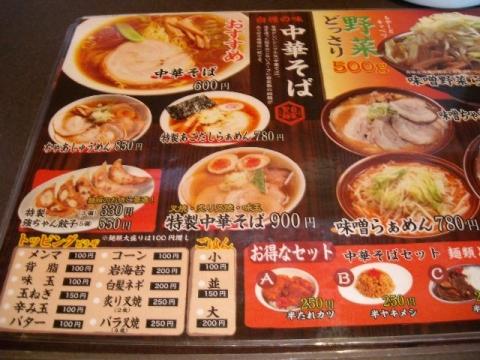 製麺屋食堂・H27・10 メニュー1