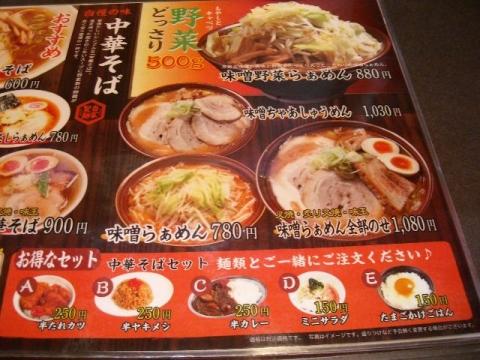 製麺屋食堂・H27・10 メニュー2