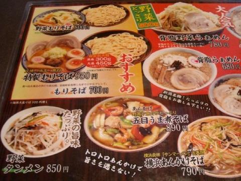 製麺屋食堂・H27・10 メニュー3