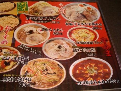 製麺屋食堂・H27・10 メニュー4