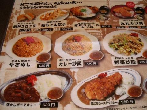 製麺屋食堂・H27・10 メニュー5