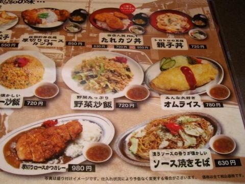 製麺屋食堂・H27・10 メニュー6