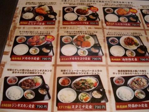 製麺屋食堂・H27・10 メニュー7