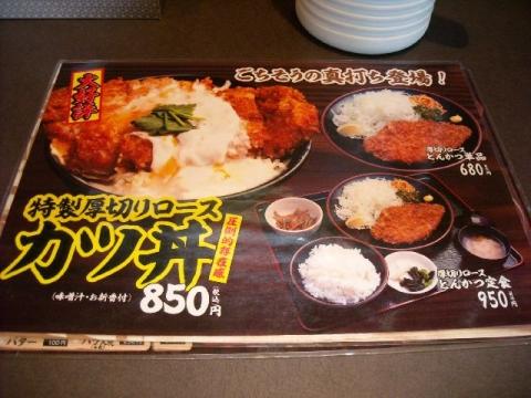 製麺屋食堂・H27・10 メニュー9