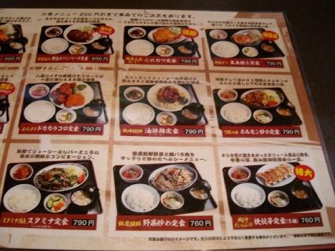 製麺屋食堂・H27・10 メニュー8