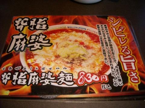製麺屋食堂・H27・10 メニュー11