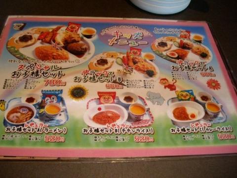 製麺屋食堂・H27・10 メニュー10