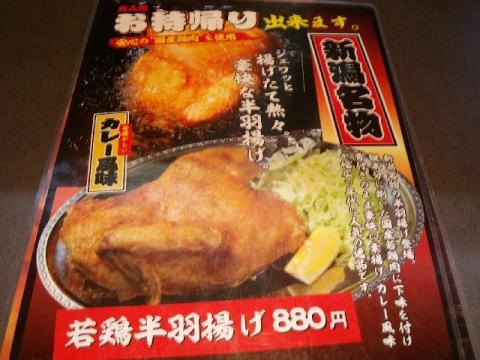 製麺屋食堂・H27・10 メニュー13
