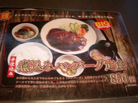 製麺屋食堂・H27・10 メニュー12