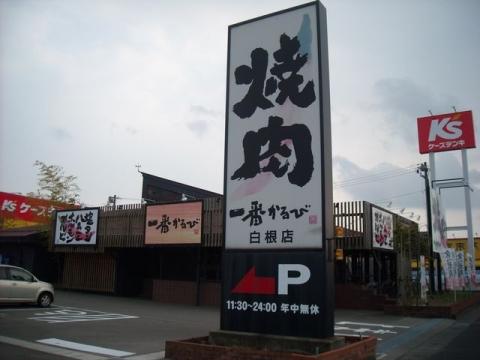 一番かるび・H27・10 店