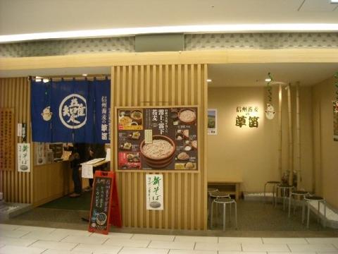 草笛・H27・11 店