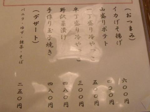 草笛・H27・11 メニュー4