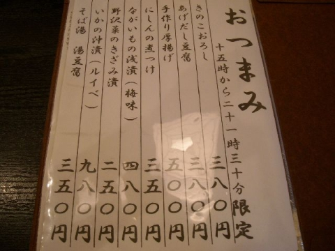草笛・H27・11 メニュー6