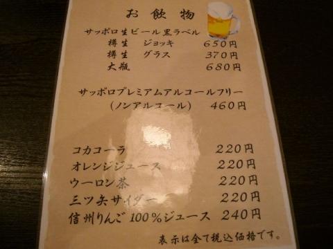 草笛・H27・11 メニュー8