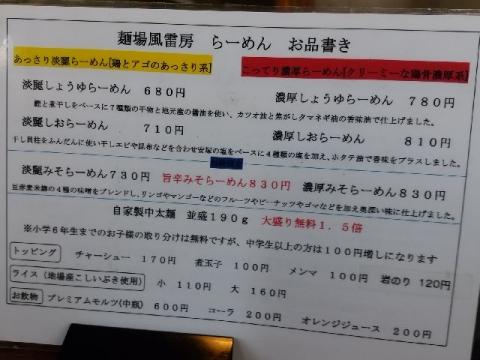 風雷房 柏崎店・H28・5 メニュー1