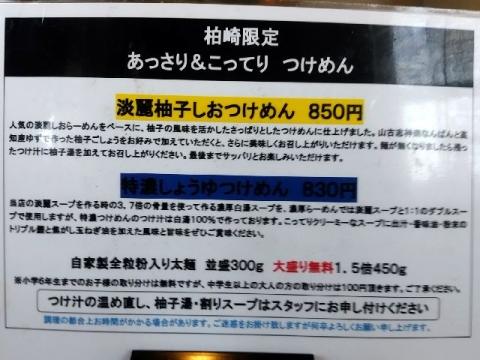風雷房 柏崎店・H28・5 メニュー2
