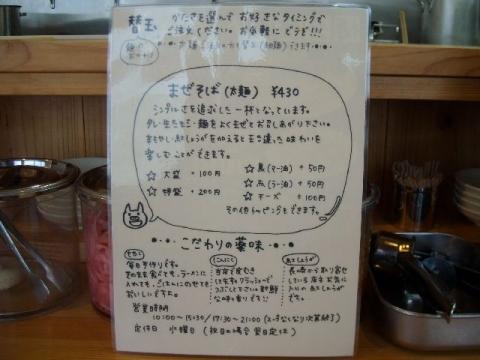 KAZU・H27・12 メニュー2