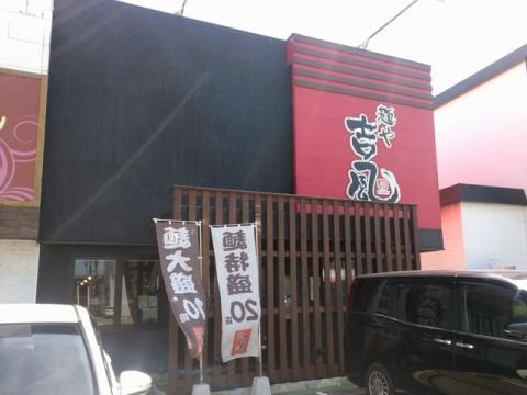 吉風・H28・8 店
