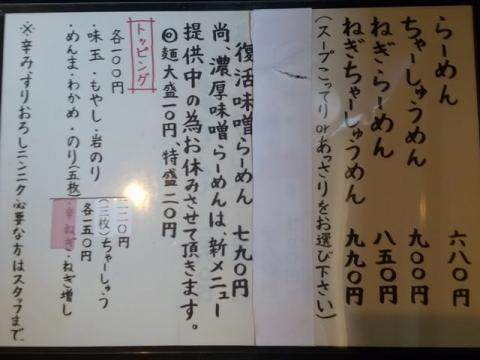 吉風・H28・8 メニュー1