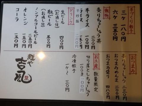 吉風・H28・8 メニュー2