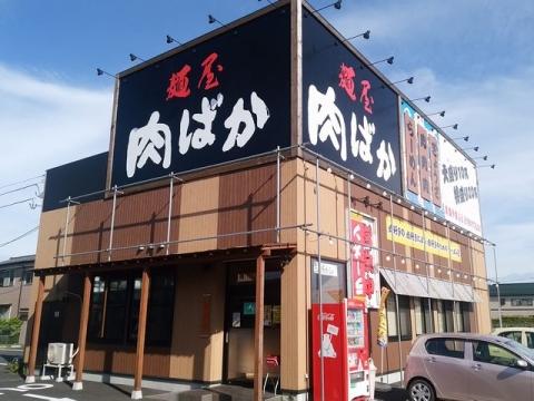 肉ばか・H28・8 店