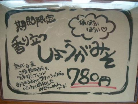 肉ばか・H27・12 メニュー3