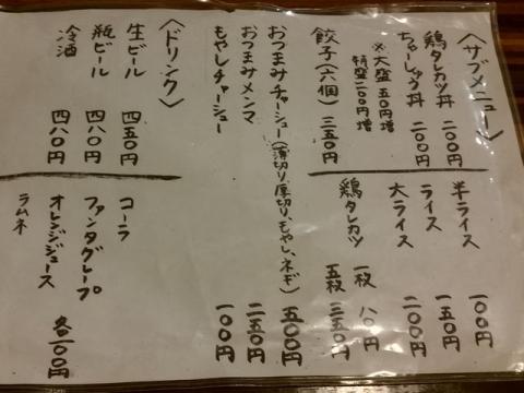 肉ばか・H28・8 メニュー2