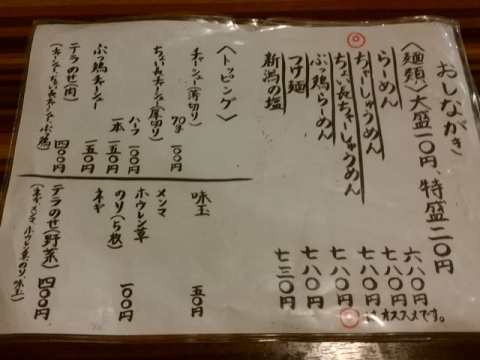 肉ばか・H28・8 メニュー1