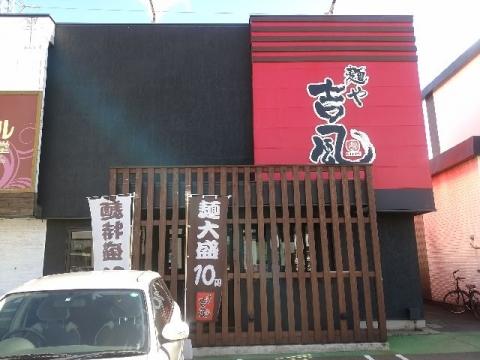 吉風・H28・9 店2