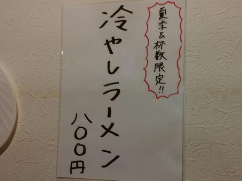 吉風・H28・8 メニュー4