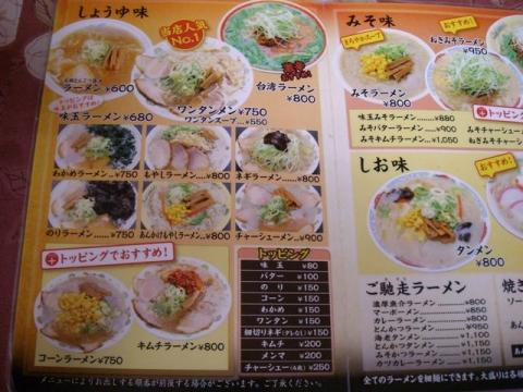 オーモリ新井店・H27・11 メニュー1
